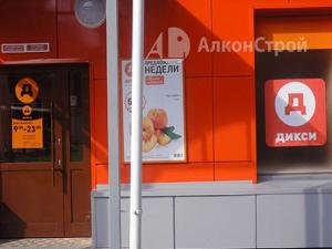 magazin-diksi-m-babushkiskaya