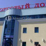 torgovyj-dom-pokrovskoe-streshnevo
