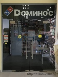 Пиццерия Доминос