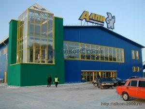 Гипермаркет АЛПИ